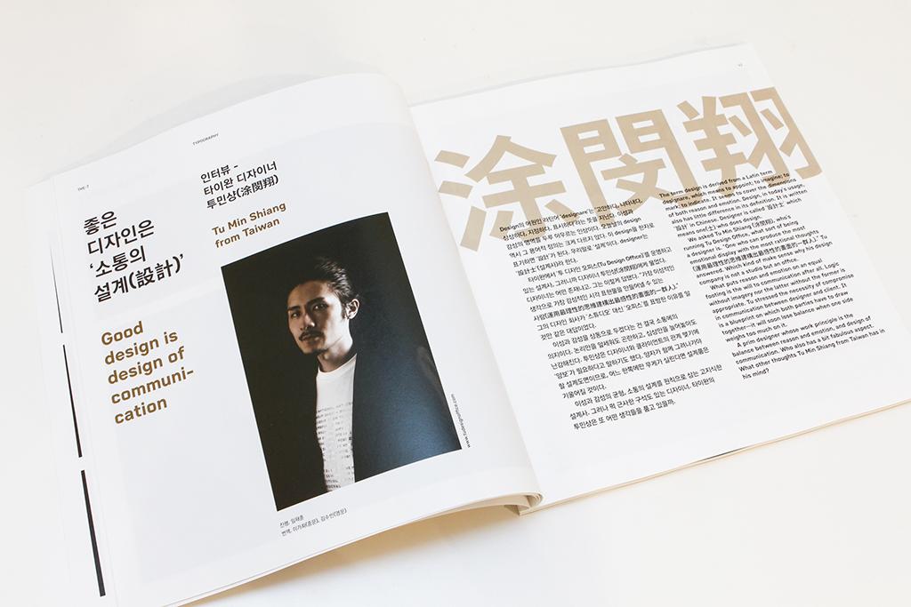 涂設計_韓國The T雜誌專訪-7