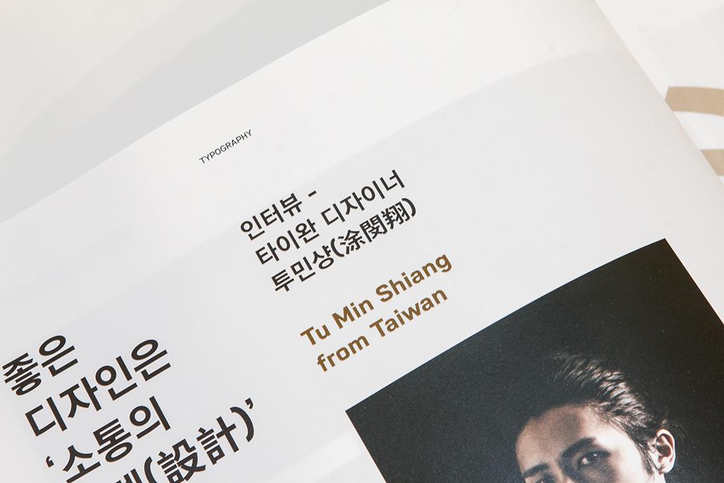 涂設計_韓國The T雜誌專訪-9