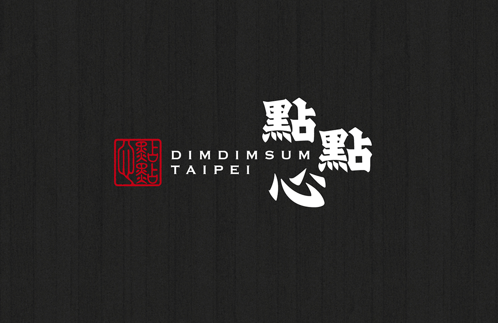 點點心_Logo正式版
