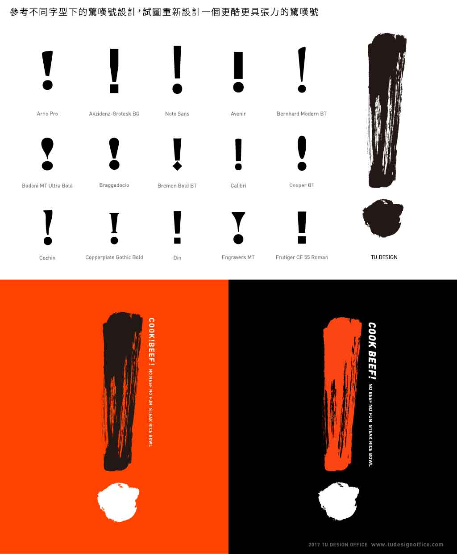 CooKBEEF酷必餐飲品牌設計Logo設計王品集團涂閔翔設計推薦-06