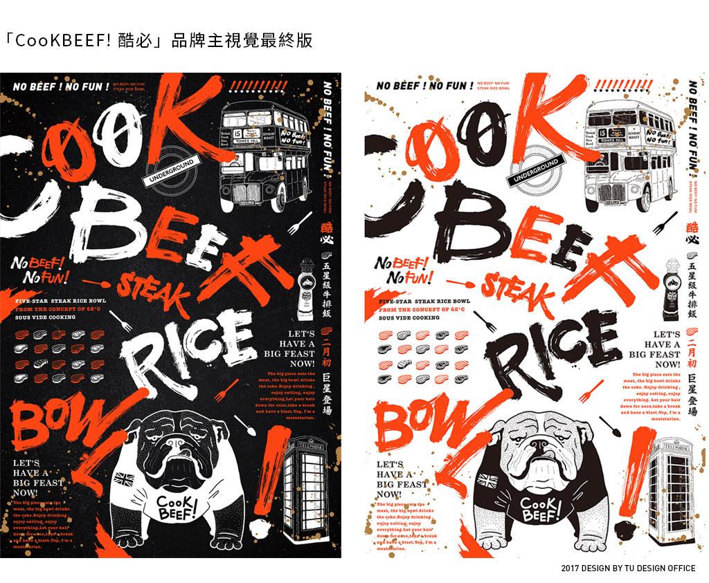 CooKBEEF酷必餐飲品牌設計Logo設計王品集團涂閔翔設計推薦-11