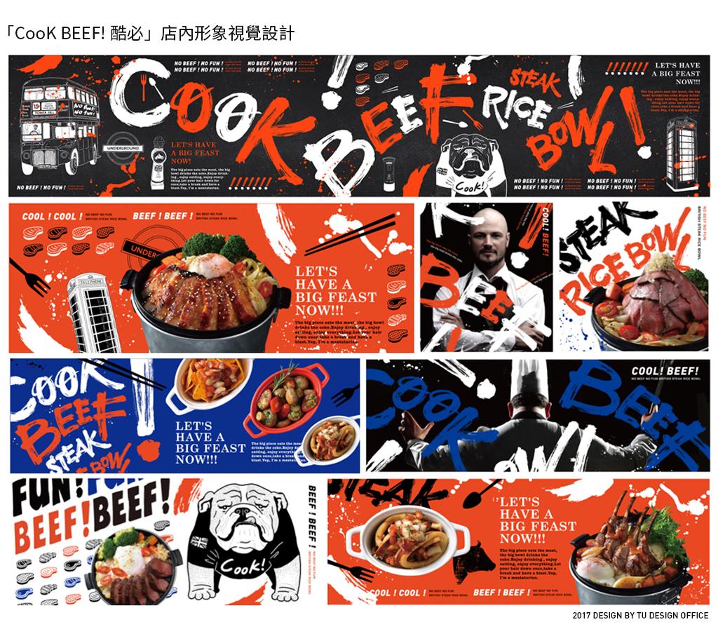 CooKBEEF酷必餐飲品牌設計Logo設計王品集團涂閔翔設計推薦-15